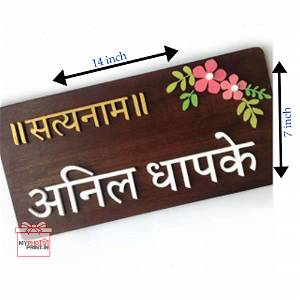 Customized Wooden Name Plate