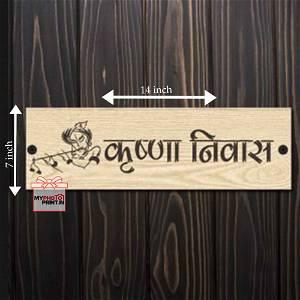 Customized Wooden Krishna Name Plate